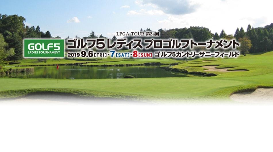 ゴルフ5カントリー サニーフィールド