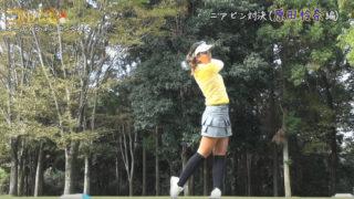 【原田 怜奈 ゴルフ動画】2019年のラウンド動画を中心にご紹介!