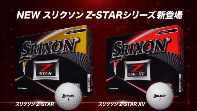 【ダンロップ(DUNLOP)ゴルフボール】松山英樹プロ使用Z-STARシリーズなど
