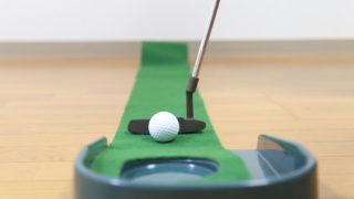 【パターマットおすすめ20選】自宅パター練習でスコアアップを目指す!