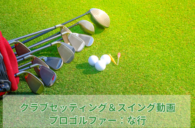 プロゴルファー:な行