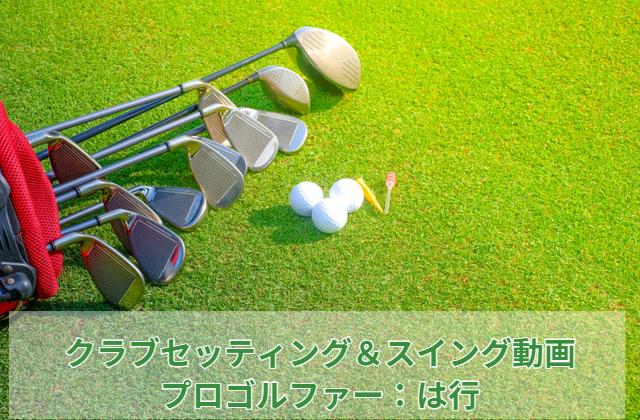 プロゴルファー:は行