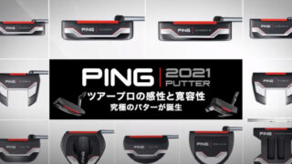 【ピン(PING)パター】2021年最新モデルの種類、価格などご紹介!