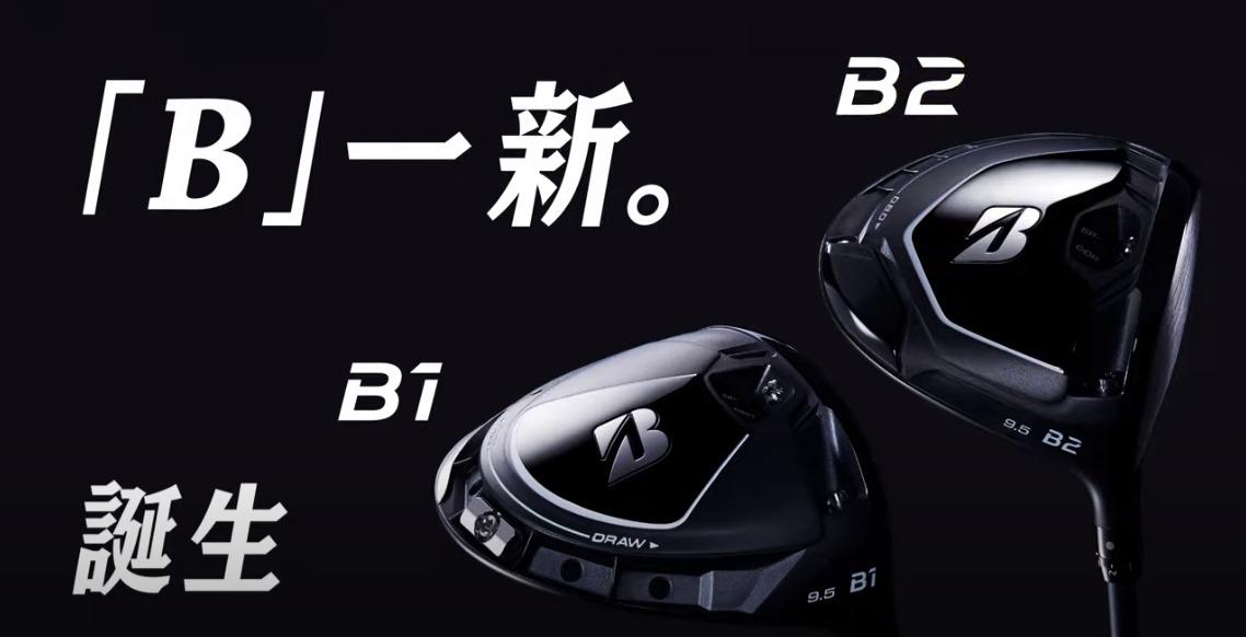 【ブリヂストン ゴルフクラブ】2021年最新モデルの種類、価格などご紹介!