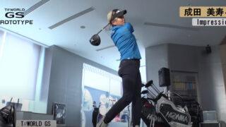 【本間ゴルフ ゴルフクラブ】2021年最新モデルの種類、価格などご紹介!